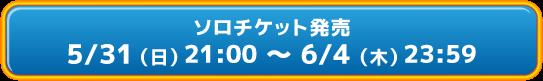0614ソロチケット購入リンク