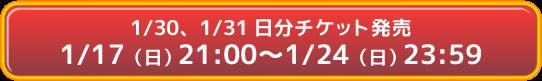 チケット購入リンク(グループ)