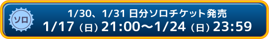 チケット購入リンク(ソロ)
