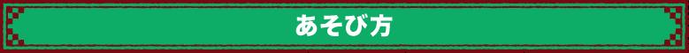 遊び方/タイトル