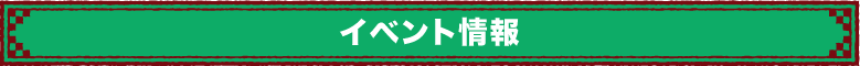 インフォメーション/タイトル