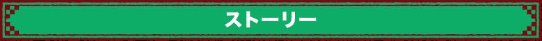 ストーリー/タイトル