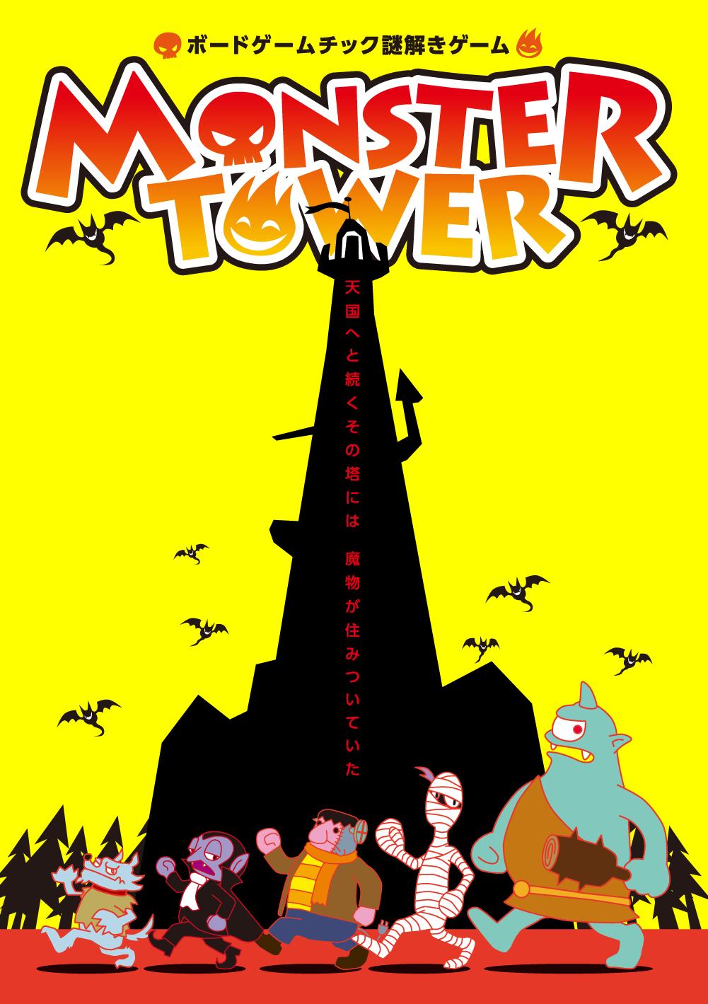 モンスタータワー